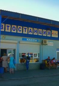 """Автостанция """"Песчаное"""""""